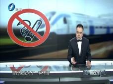 《新闻启示录》列车全面禁烟,应当加速