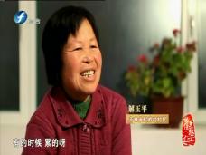 松岭村——勤俭立业