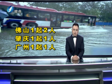 """《新闻启示录》公共安全必须""""零事故"""""""