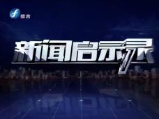 《新闻启示录》台湾青年 乐业在福建