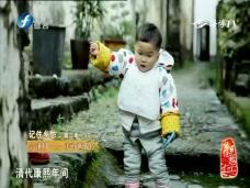嵩溪村——美誉现代传