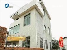 塘石村——忠义兴国