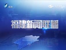 福建新闻联播