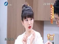 《舌尖之福》江南翅唐虾泡饭