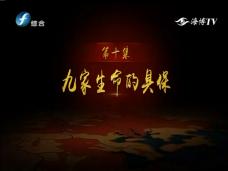 红色闽东行——九家生命的具保