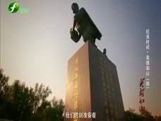 《纪录时间》英雄如山(四)