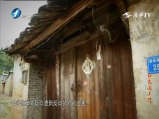 红色闽东行——木牌铭刻的荣光
