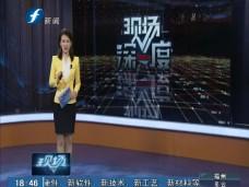 《现场深一度》福州长乐大东湖惊现大面积死鱼(二)