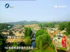 钓源村——节义立家