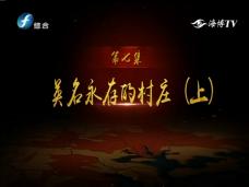 红色闽东行——英名永存的村庄(上)