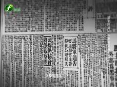 《纪录时间》 一份报纸的抗战(一)