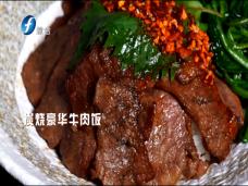 《舌尖之福》炭烧豪华牛肉饭