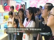 """《新闻启示录》寻找新时代的""""晋江经验"""""""
