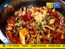 《舌尖之福》麻辣牛杂锅