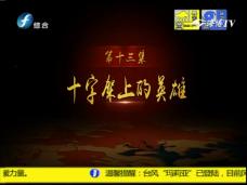 红色闽东行——十字架上的英雄
