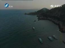 红色闽东行——海上游击队
