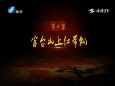 红色闽东行——官台山上红带飘