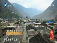 哈南村——尽忠报国