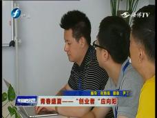 """《新闻启示录》青春盛夏——""""创业者""""应向阳"""