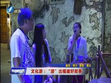 """《新闻启示录》文化游:""""游""""出福建好故事"""