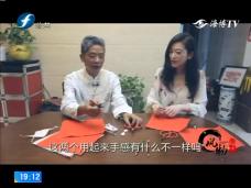 《风物福建》泉州民间剪纸艺人——杨民兴