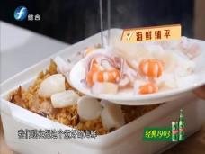 《舌尖之福》芝士海鲜烩饭