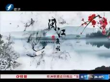 """闽江夜话:""""五舟""""共论数字中国"""