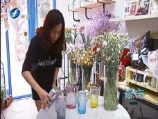 """《新闻启示录》爱""""喝""""饮料的鲜花?"""