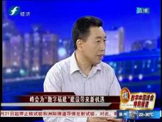 """闽江叙""""数"""":大数据驱动社会治理能力现代化"""