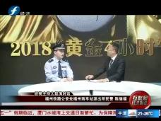 """""""数字中国建设峰会""""现场对话"""