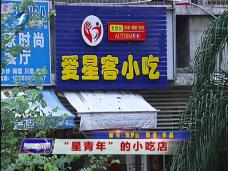 """《新闻启示录》""""星青年""""的小吃店"""