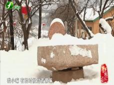 《纪录时间》松岭村