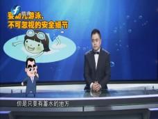 《新闻启示录》婴幼儿游泳,不可忽视的安全细节