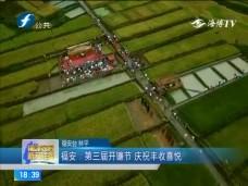 福建农村新闻联播