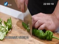 《舌尖之福》湖南螺丝椒炒肉