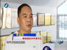 """《新闻启示录》算出农村""""家底""""同享改革红利"""