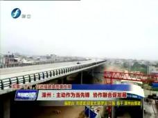 《新闻启示录》漳州:主动作为当先锋 协作融合促发展