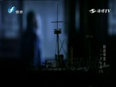 船政学堂5——一声叹息(下)