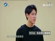 《新视觉》刘天池·表演是一种信仰