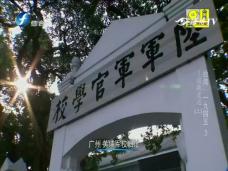 台湾·一九四五 3——接收遣送(上)