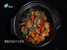 《舌尖之福》台湾三杯鸡