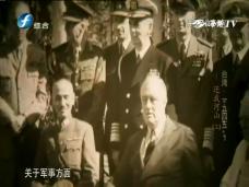台湾·一九四五 1——还我河山(上)