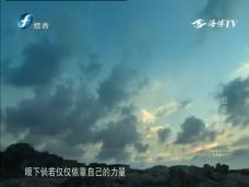 船政学堂1——海国图梦(上)