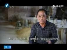 《风物福建》闽清手工制陶技艺