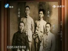 台湾·一九四五 5——正本清源(下)