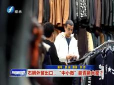"""《新闻启示录》石狮外贸出口,""""中小微""""能否挑大梁?"""