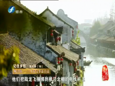 枫泾镇——人有气节品自高
