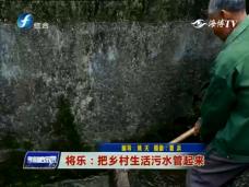 《新闻启示录》将乐:把乡村生活污水管起来
