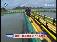"""《新闻启示录》福鼎:耕海牧渔有了""""新装备"""""""