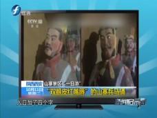 """《新闻启示录》高山说:是时候向""""山寨""""说不了!"""